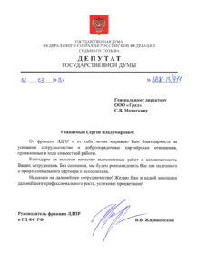 отзыв на ао град от ЛДПР
